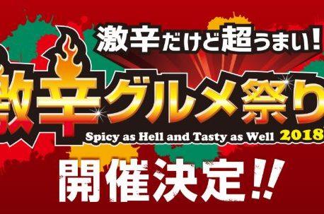 【激辛2018】2018年激辛グルメ祭り開催決定!!!【歌舞伎町】