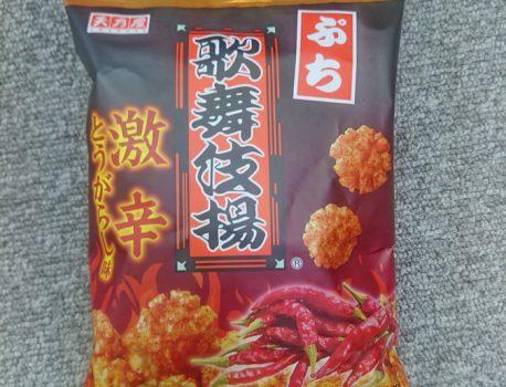 【買ってみた!】スナック菓子『天乃屋 ぷち歌舞伎揚 激辛とうがらし味』【これは辛い!】