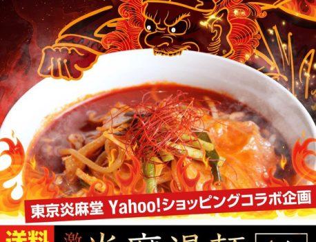 【買ってみた!】東京炎麻堂 Yahoo!ショッピングコラボ企画 激辛 炎魔湯麺 4食セット 【ハンパない辛さ!!】