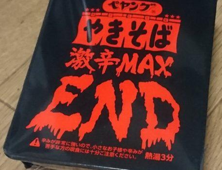【買ってみた!】ペヤング やきそば激辛MAX END【激痛!!】