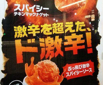 【買ってみた!】『スパイシーチキンマックナゲット』を『ぶっ飛び激辛スパイシーソース』で食べてみた【マクドナルドからの挑戦状】