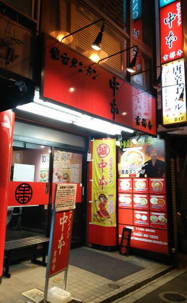 吉祥寺店入口。(B1Fの『唐辛子バル』も気になりますが。笑)