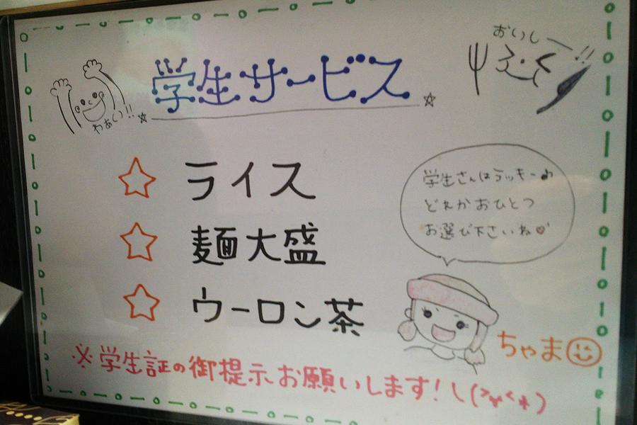 ラーメン店によくある学生サービス。ありがたいですね。