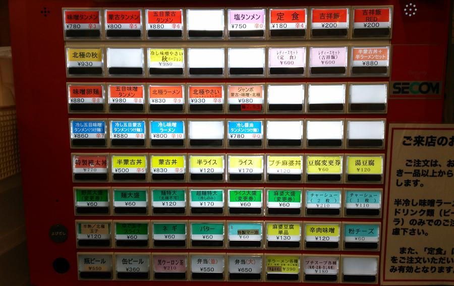 券売機がこちら。北極ラーメン830円! 激辛なのにお値打ち価格!!