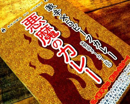 【買ってみた!】北都『悪魔のカレー』激辛×5ビーフカレー【CoCo壱10辛超え!?】