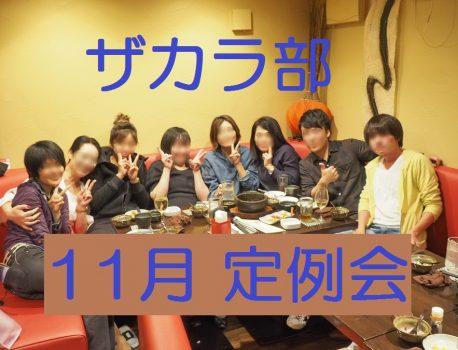No.060 赤い壺でザカラ会でチジミに再挑戦!