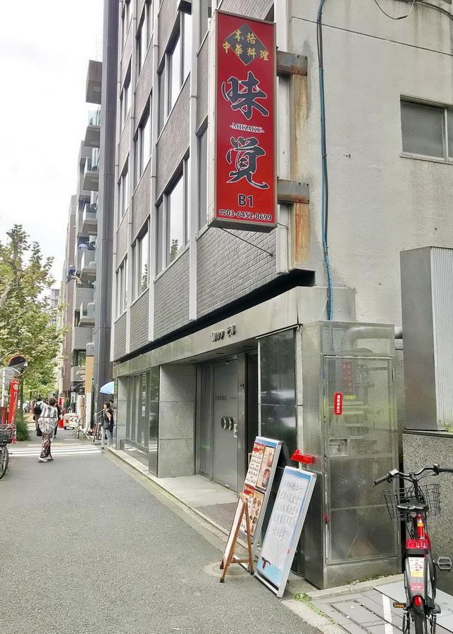 食べログより 味覚3号店