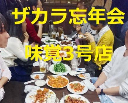 No.073 ザカラ2018年忘年会(味覚の石焼麻婆豆腐 激辛)