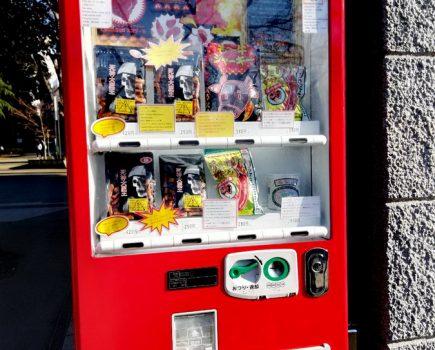 【買ってみた!】井の頭公園に「激辛自動販売機」を発見!!激辛スナックを試してみた!