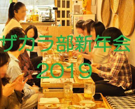 No. 107 ザカラ部 2019年 新年会(激辛タイ料理)