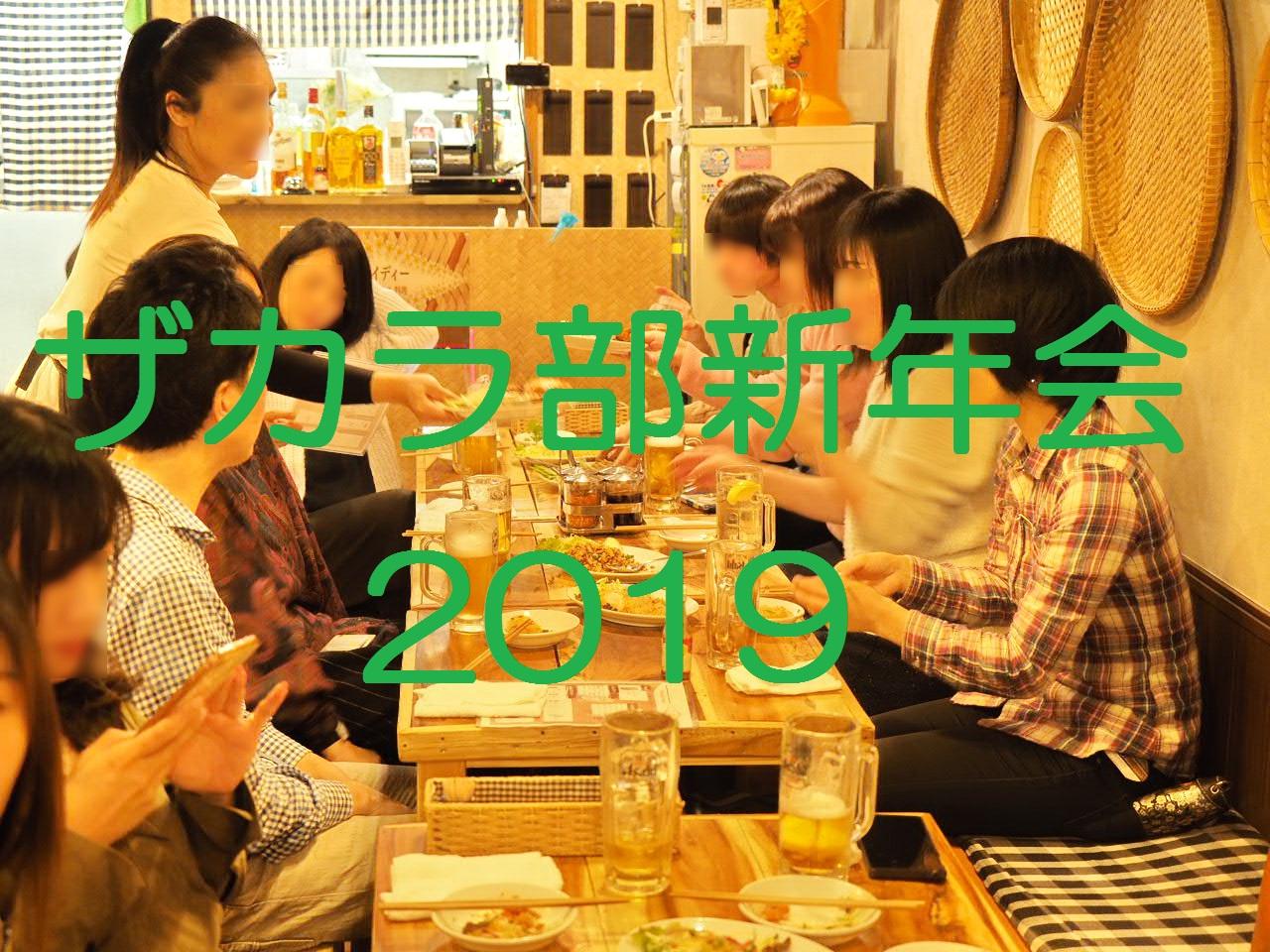 No. 084 ザカラ部 2019年 新年会(激辛タイ料理)