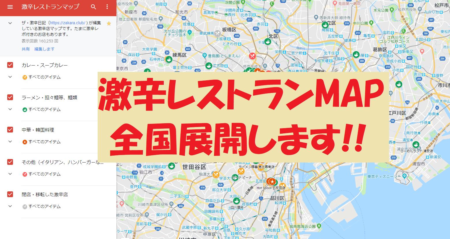 『激辛レストランマップ』の全国展開はじめます!!