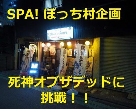 No.087 雑誌SPA!ぼっち村企画 死神オブザデッドへの挑戦!!果たして!?