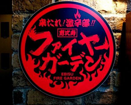 No.097 来たぞ、恵比寿ファイヤーガーデン【3月定例会】