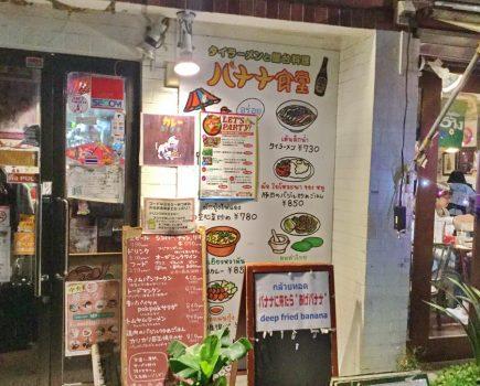 No.120 立川の『バナナ食堂』で『激辛宴会 ペッマークコース』に大満足