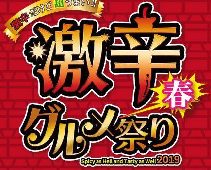 【激辛2019春】激辛グルメ春祭り2019 開催店舗一覧!!【歌舞伎町】