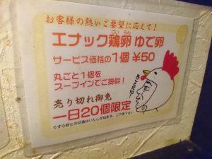 エナック 鶏卵 ゆでたまご
