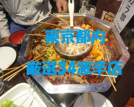 【激辛】2019年ジャンル別おすすめ激辛レストラン 厳選34選【東京都内】