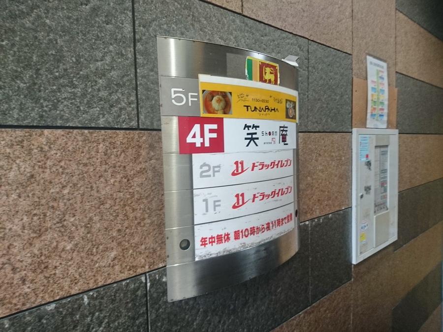 ツナパハのビル1階のエレベーターホール