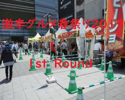 【激辛2019春】激辛グルメ春祭り2019 1st Roundの最も辛い料理は??