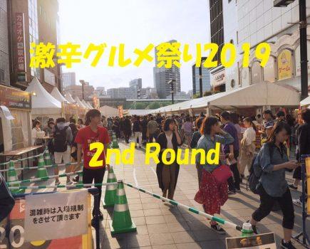 【激辛2019春】激辛グルメ春祭り2019 2nd Round及び全体での激辛料理は??