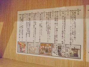 お店の歴史