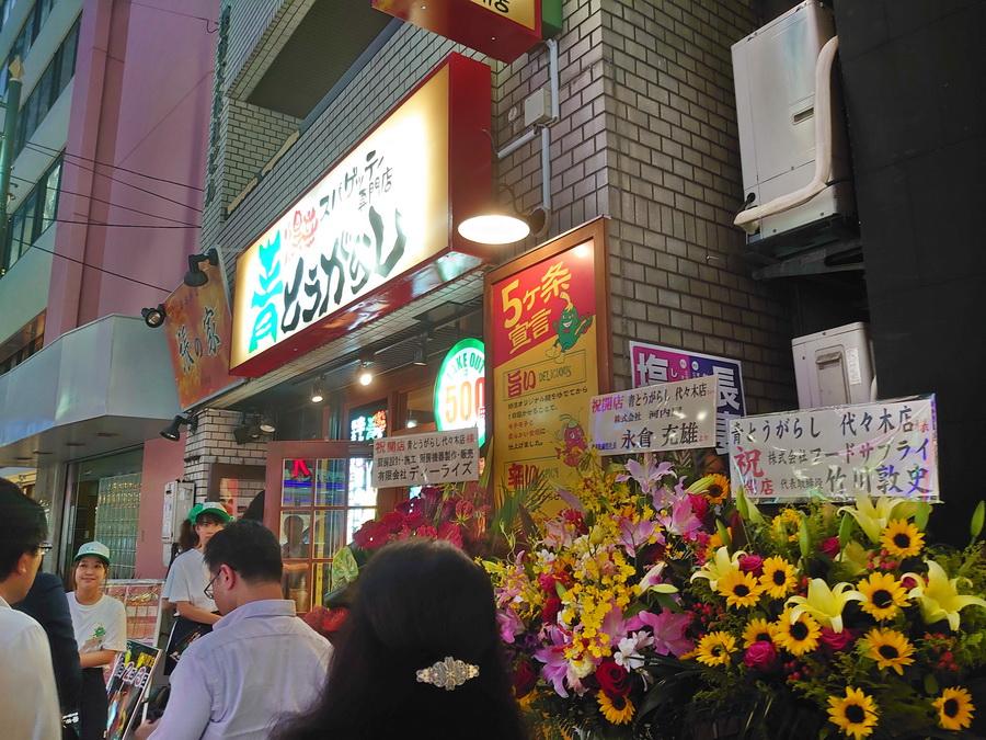 開店記念の花がたくさん