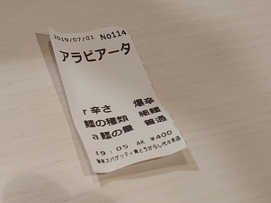 アラビアータ、爆辛(400円なり)