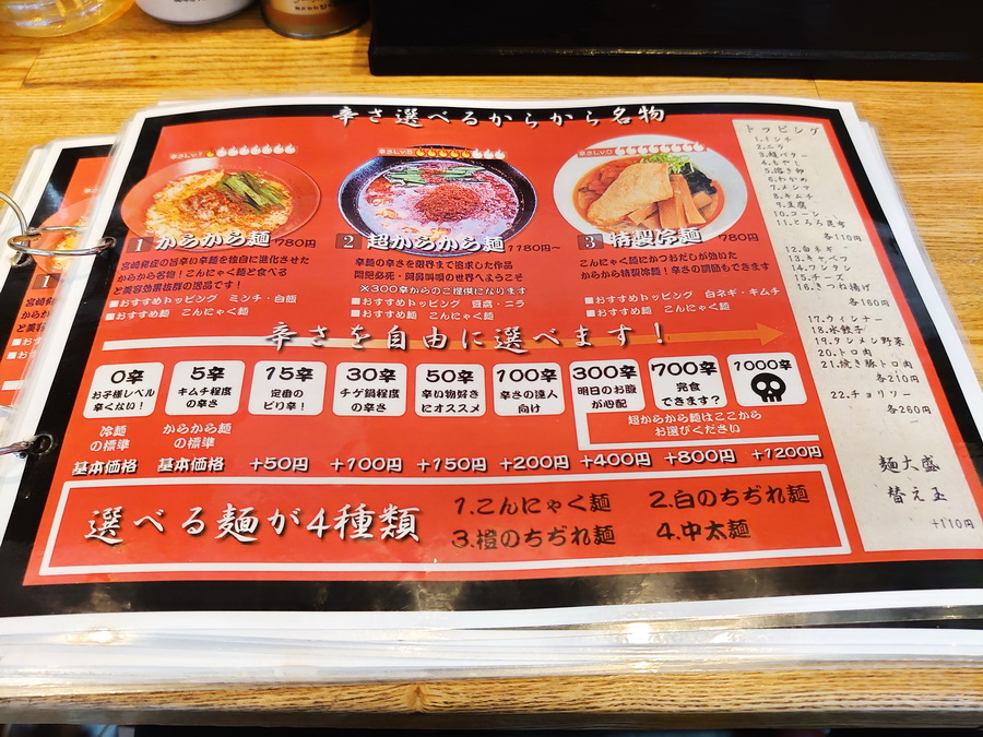もちろん超からから麺の1000辛でしょう!