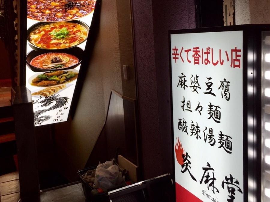 赤坂見附駅、赤坂駅から徒歩5分程度の場所にお店はあります