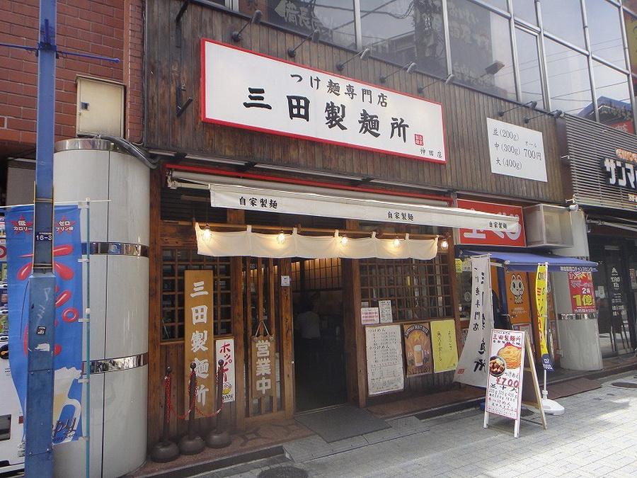 三田製麺所 神田支店