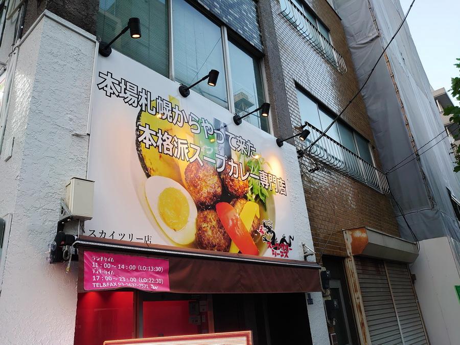 スープカリー シーエス スカイツリー店