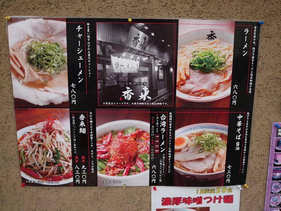 中央の台湾ラーメン!これです