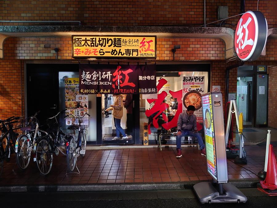 国分寺駅から徒歩5分位のところにある人気店です