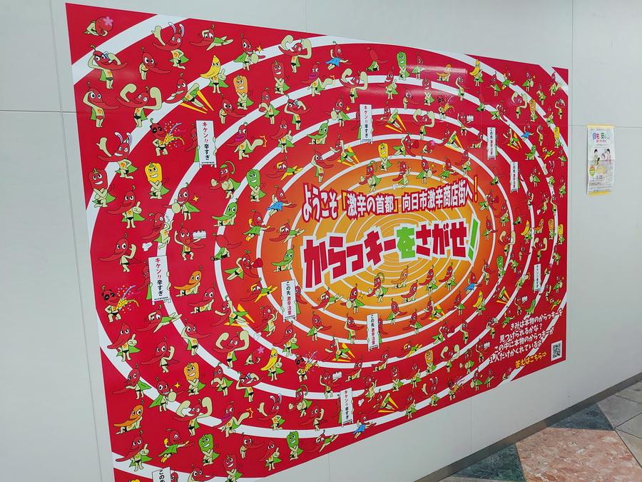カラッキーを探せのポスターが向日町駅の壁にでかでかと貼ってありました