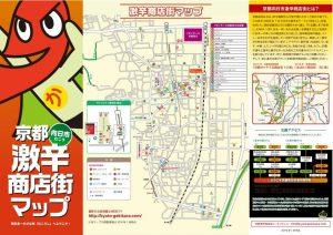 京都向日市激辛商店街マップ