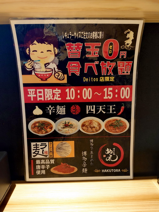 ちなみに平日のランチは替え玉が無料らしい。てか辛麺で替え玉無料って珍しい??