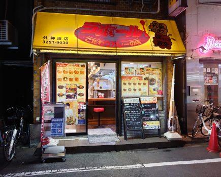 No.202 秋葉原エリアの有名カレー屋「ラホール」で食す、ブラックカレー100倍!