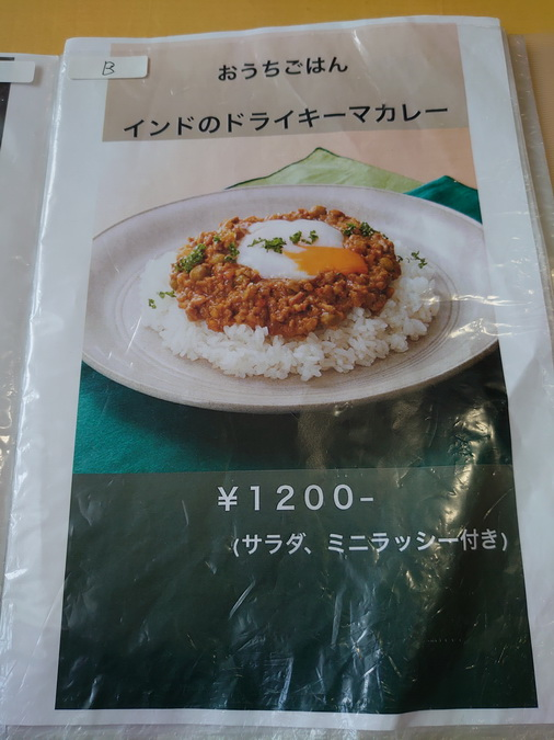 Aセット(キーマカレー)