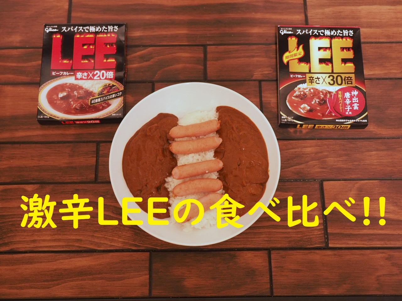 【買ってみた!】激辛LEEの20倍と30倍とを食べ比べしてみた!