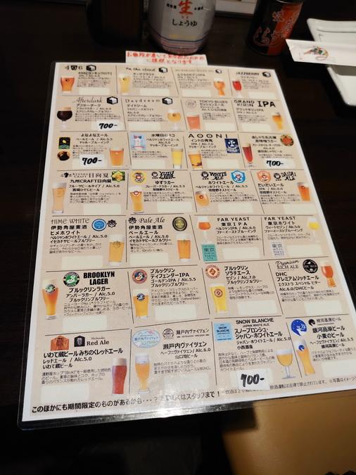 いろんなビールがある!