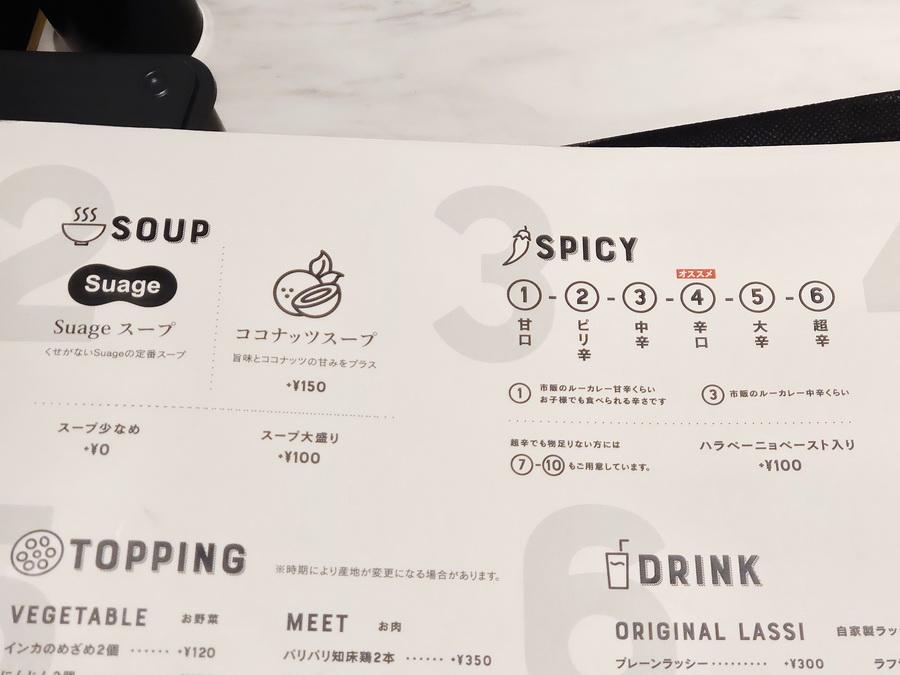 スープの種類と辛さは?